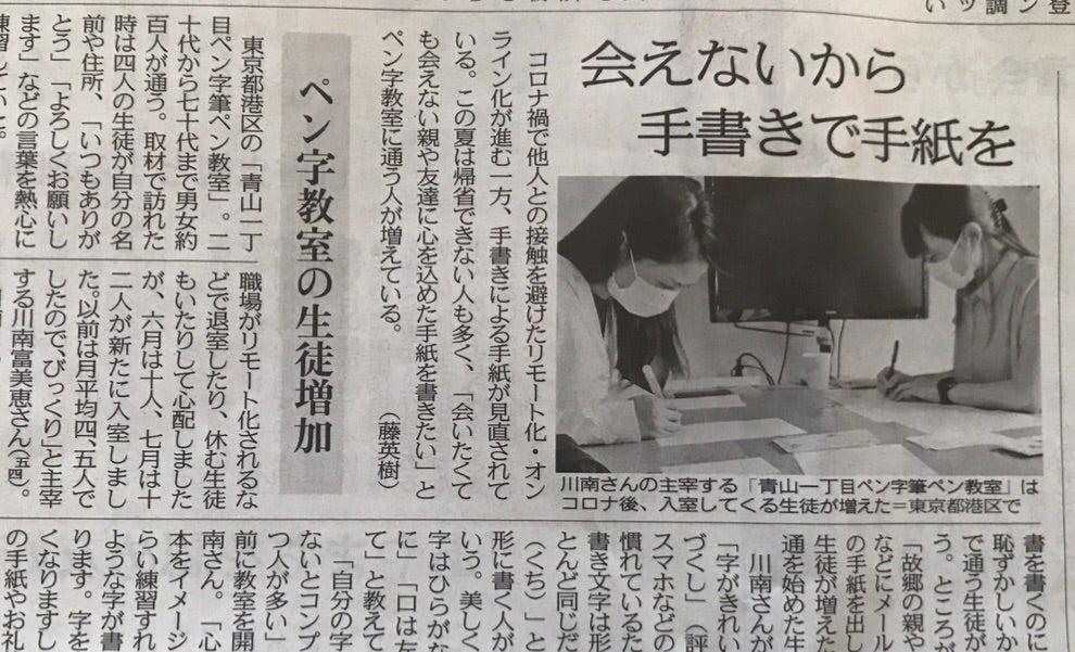 会えないから手書きで手紙を♪東京新聞で記事になりました!の記事より