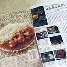 和食器でカレーライス!の記事より