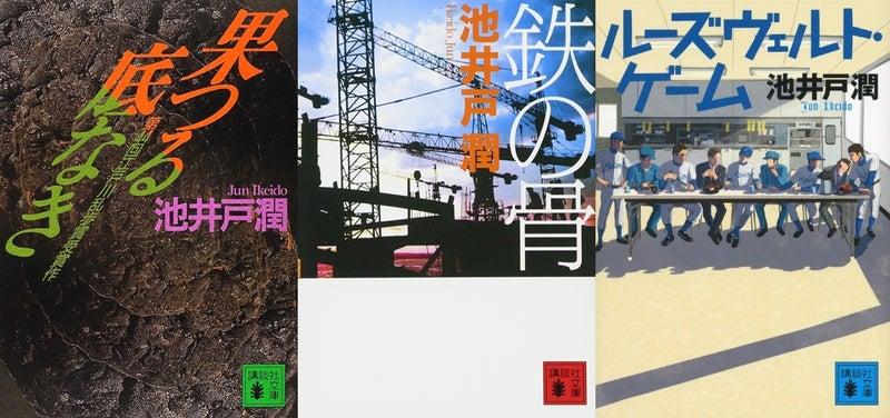 shunちゃんの読書日記15*「半沢直樹」はなぜウケる?池井戸潤作品の「判官贔屓」と「勧善懲悪」