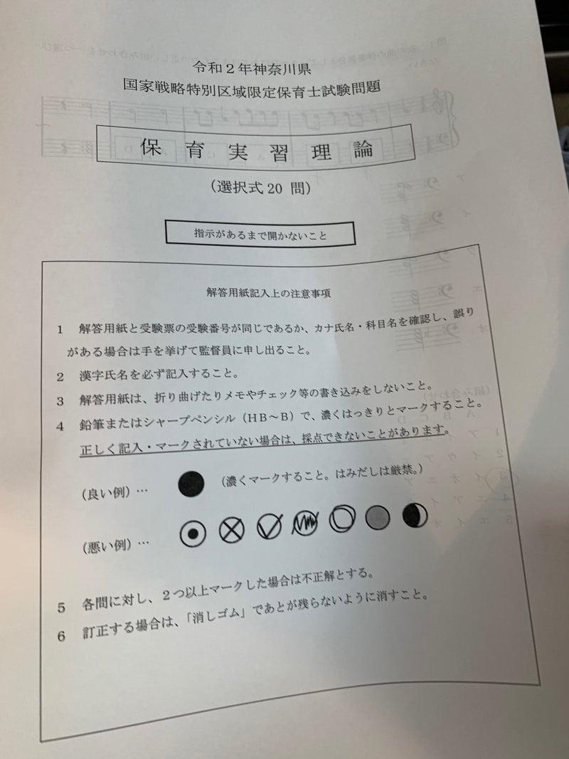 試験 士 県 神奈川 保育