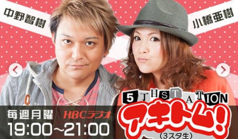 月曜日20時頃ラジオの出演『HBCラジオ アキトム❗️』 | 北海道を元気 ...