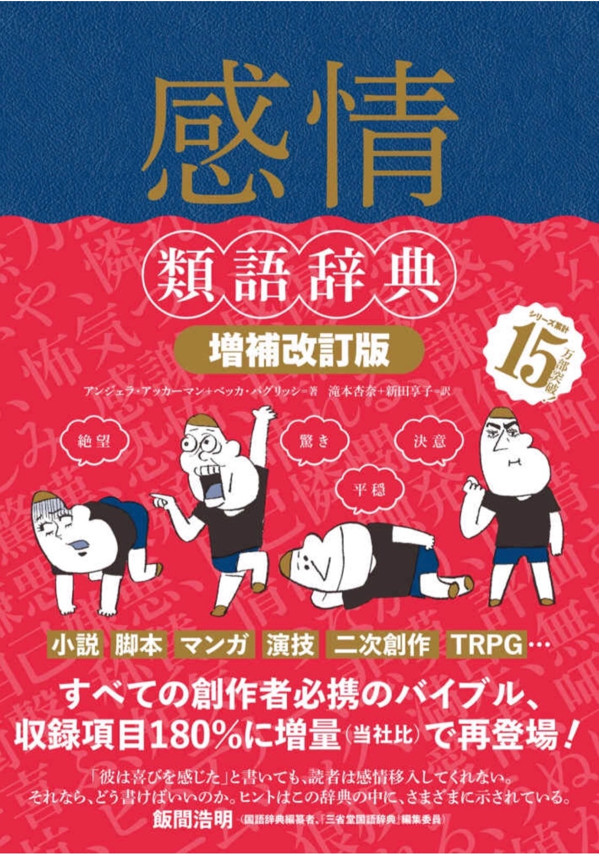 類語 ざっくり 日本語教師の必需品 国語辞典(1)