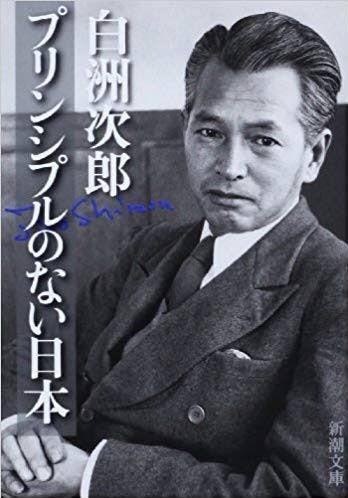 プリンシンプルのある日本人