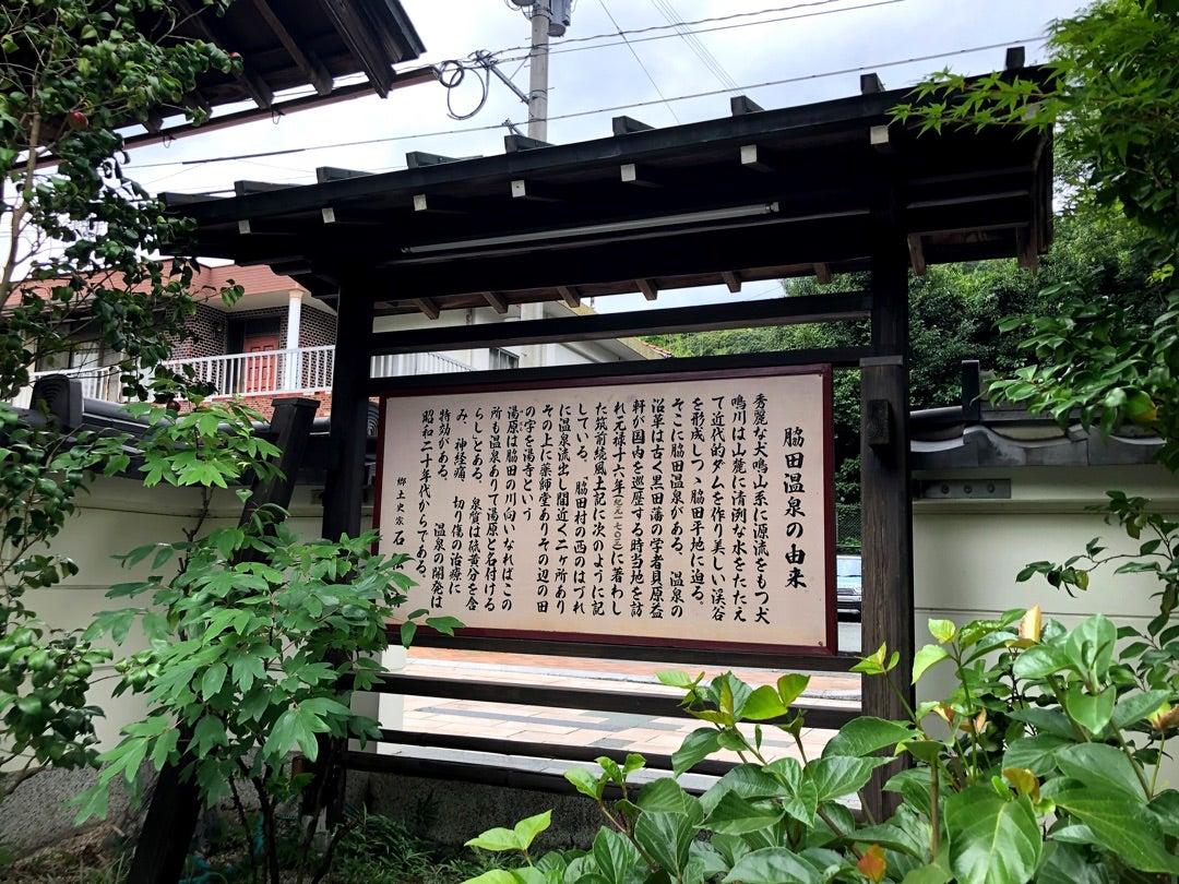 温泉 福岡 脇田