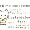 【8/17】今日生まれた偉人の名言と誕生日カラーの画像