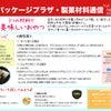 8月★製菓材料通信★の画像