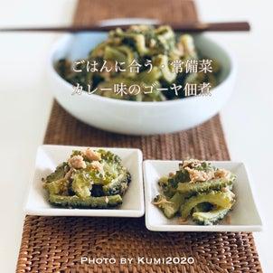 カレー味のゴーヤ佃煮【作り方レシピ】の画像