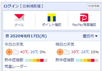 時間 岡崎 天気 1 岡崎工業高等学校の14日間(2週間)の1時間ごとの天気予報