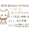 【8/18】今日生まれた偉人の名言と誕生日カラーの画像