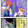 【算命学四コマ漫画】山下智久が芸能活動自粛に至った本当の理由と気になる今後の画像