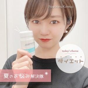 SBC夏のお悩み解決隊★独占配信決定!!!!ダイエット・ホスピノールの画像