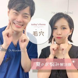 SBC夏のお悩み解決隊★独占配信決定!!!!毛穴・ブラックピールの画像