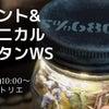 【募集残席3】9/25(金)開催!ボタニカルランタンWSの画像