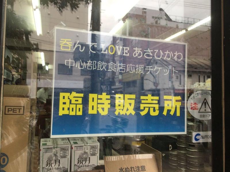 で 旭川 呑ん love 食べて、LOVEあさひかわ お店のテイクアウト&デリバリー募集
