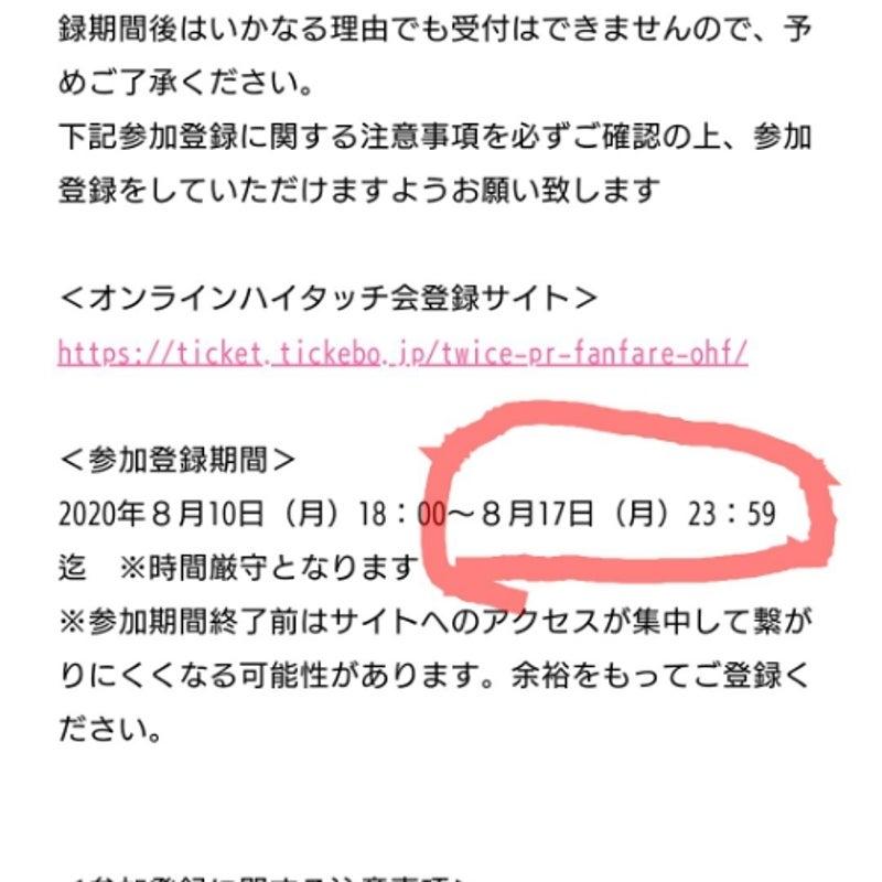 会 東方神起 中止 ハイタッチ