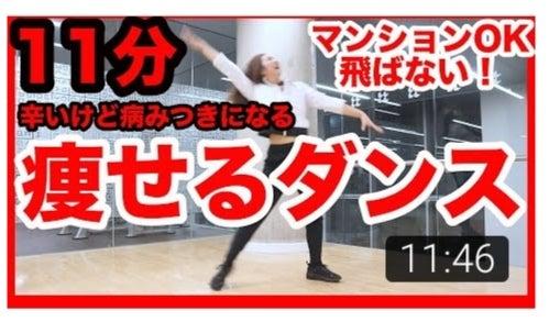 たけ 痩せる 分 11 わき ダンス まりな