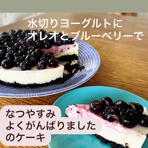 夏休みがんばりましたケーキ 水切りヨーグルトでさっぱりとの画像