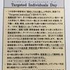 """""""FFTI""""からの呼びかけ(第3回 国際TI Day)の画像"""