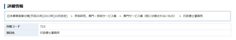 標準 産業 分類 日本