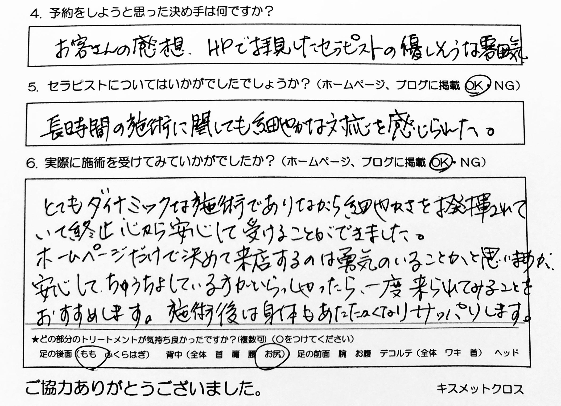 西東京市在住 50代『パート』yohkoサマ