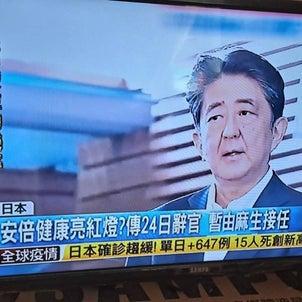 台湾報道:安倍さん24日辞任、後任は麻生さん。の画像
