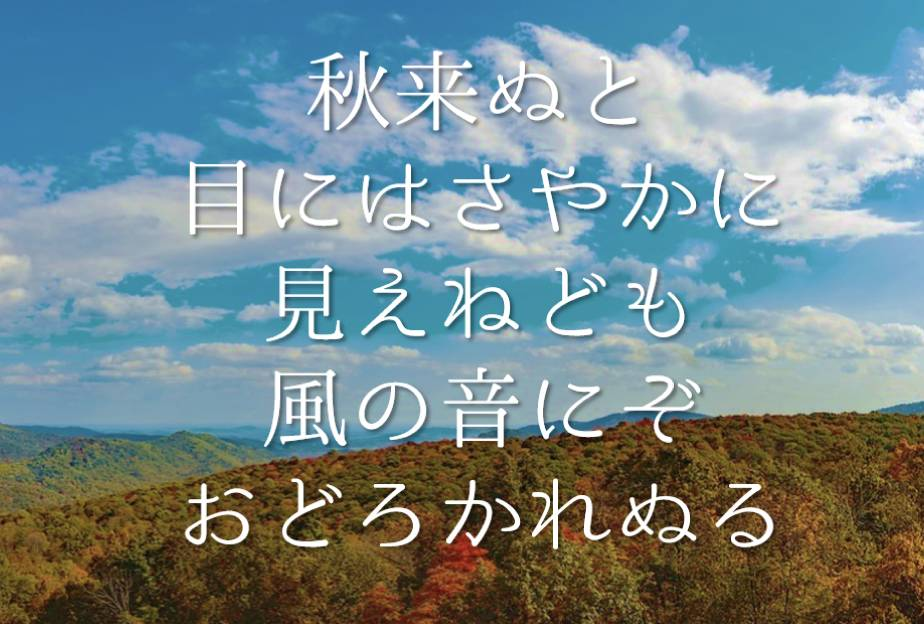 秋来ぬと目にはさだかに見えねども風の音にぞ驚かれぬる