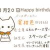 【8/20】今日生まれた偉人の名言と誕生日カラーの画像