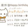 【8/19】今日生まれた偉人の名言と誕生日カラーの画像