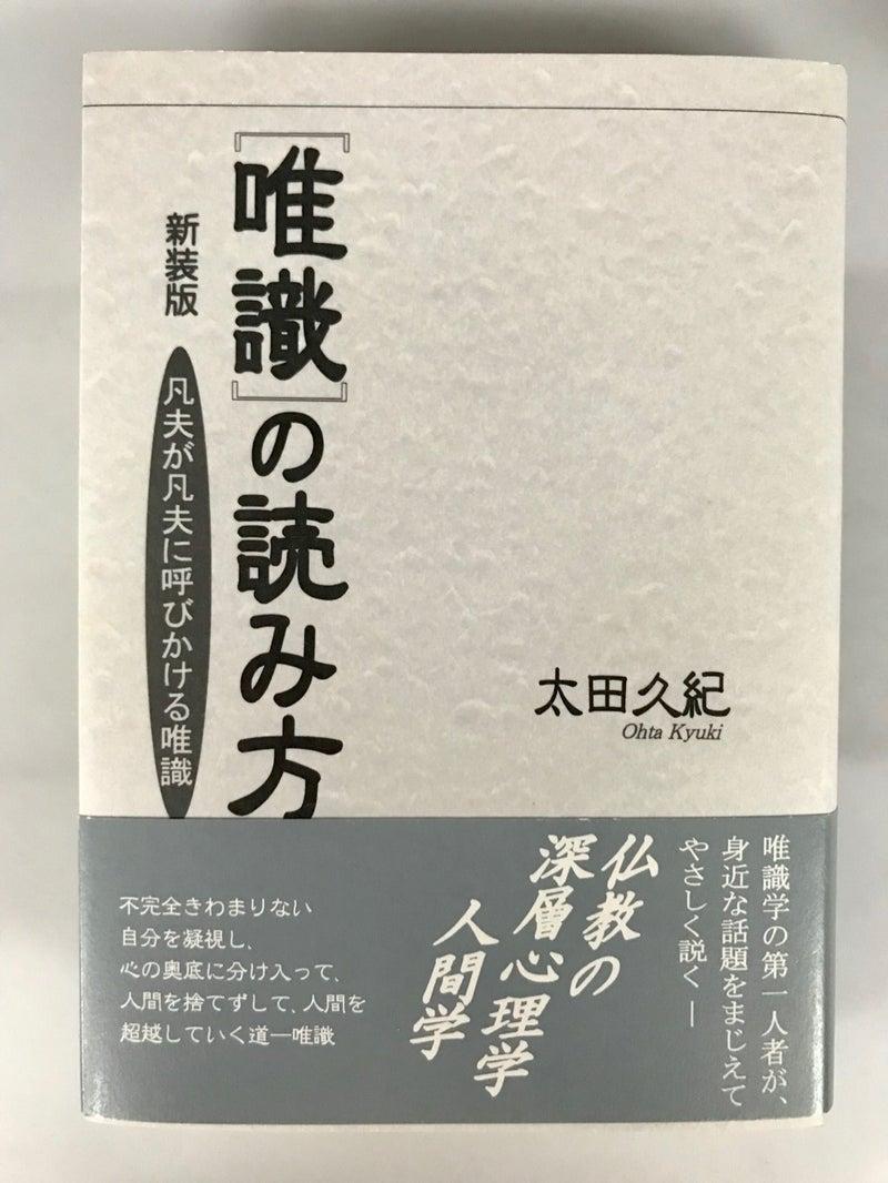 唯識の読み方 太田久紀先生 1   みやけさんの成長きろく