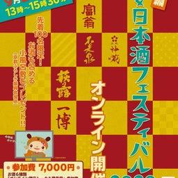 画像 オンライン平安日本酒フェスティバル2020申し込み締め切りました の記事より