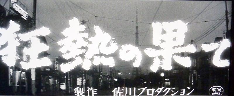幻の大宝映画「狂熱の果て」DVD発売 | 映画・お店・食品情報発信基地
