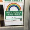 虹のステッカーを貼ってみたの画像