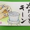 08月21日 みさと村 絵手紙 ^|^の画像