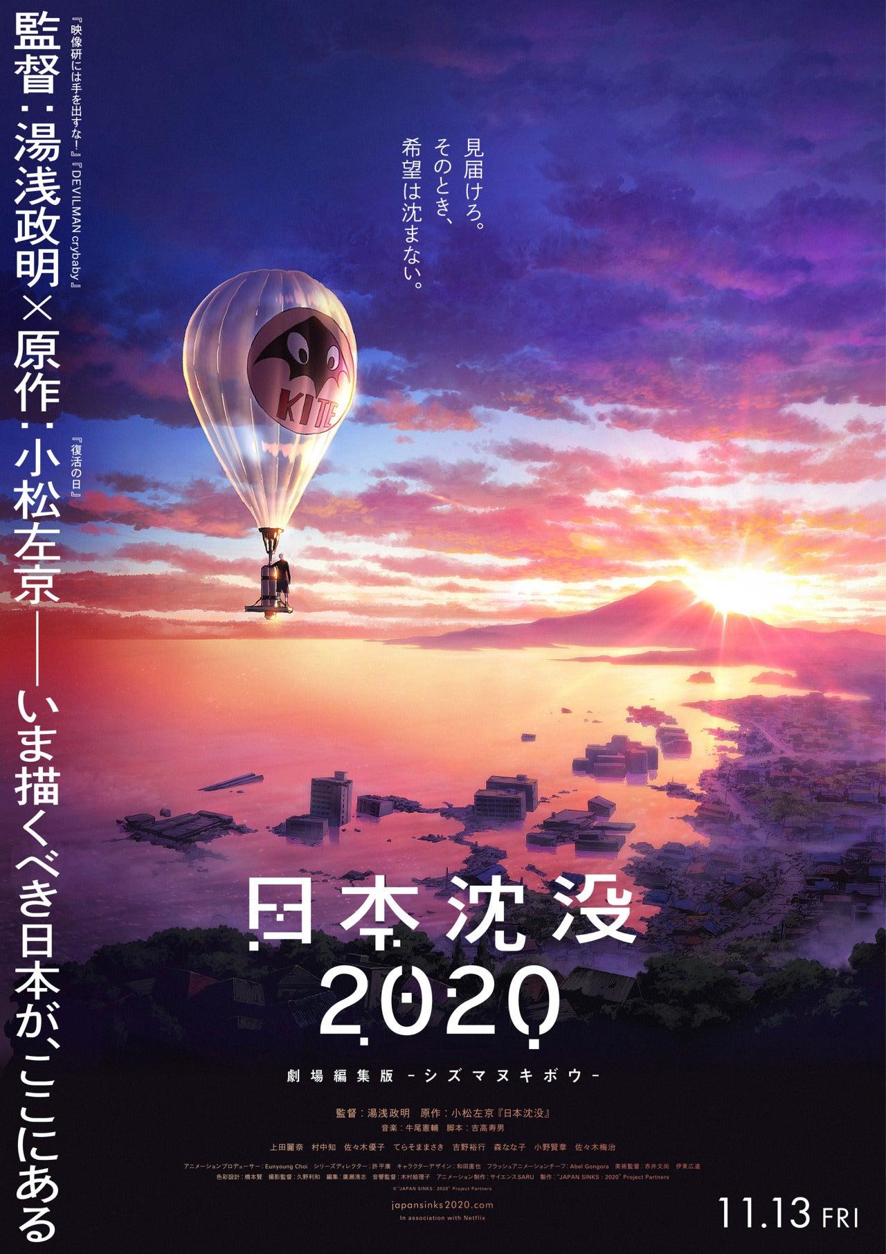 日本 沈没 2020 日本沈没2020 Netflix (ネットフリックス)