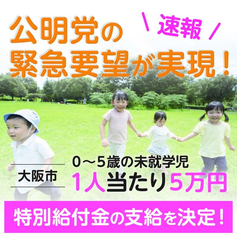 10 給付 市 金 万 円 大阪