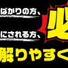 NeoTeluruの超節約術③~動画で実例紹介~の画像