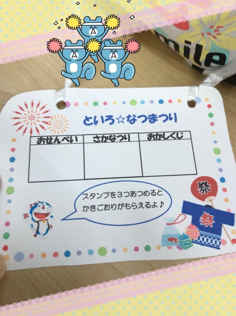 o1108147814807595064 - 8月20日 ☆toiro南林間☆