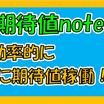 ヲ猿ライン公式アカウント『ヲ猿@期待値note』できました。