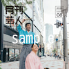 すゑひろがりずのポスター(月刊芸人SHIBUYA)100枚限定販売のお知らせの画像