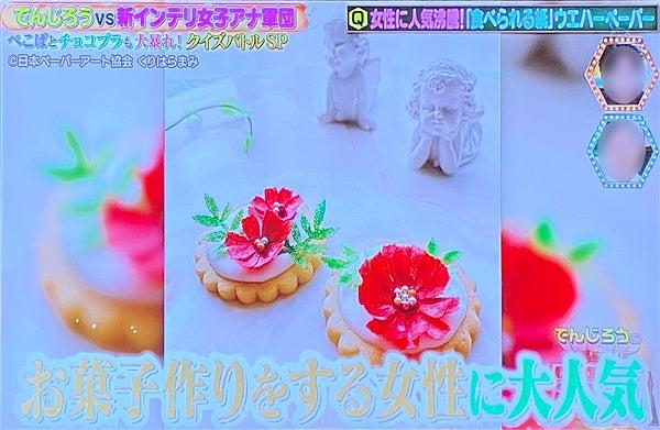 日本ペーパーアート協会のウエハーペーパーフラワー(栗原真実デザイン)