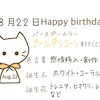 【8/22】今日生まれた偉人の名言と誕生日カラーの画像