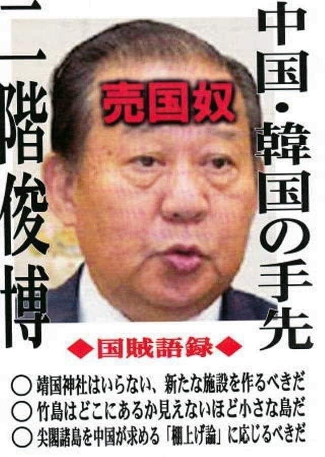 自由社の検定一発不合格‼️の根源は「近隣諸国条項」と「日本国憲法前文」