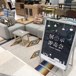 画像 家具の展示即売会 in サントムーン柿田川 の記事より 1つ目