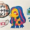 【1話】コロナ禍 の『脱・〇〇頼り』どうやる?の画像
