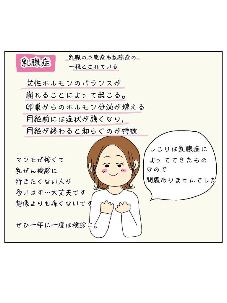 しこり 乳腺 症