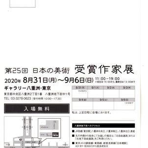 森の美術館の「第25回日本の美術作家展」の受賞作家展、ギャラリー八重洲・東京にて開催されます。の画像