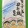 08月23日 みさと村 絵手紙 ^|^の画像