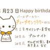 【8/23】今日生まれた偉人の名言と誕生日カラーの画像