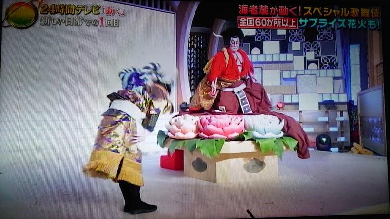 音声 海老蔵 24 時間 テレビ
