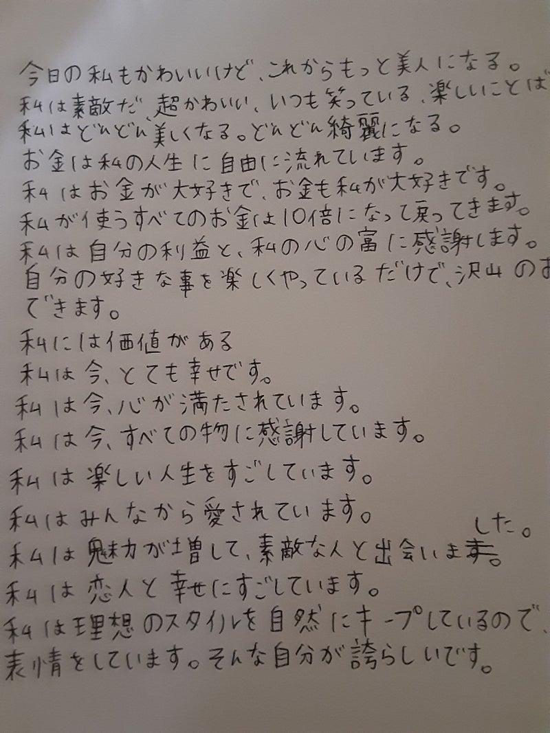 アファメーション 例文